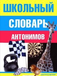 Школьный словарь антонимов Словарь Никольская 5-227-03778-7