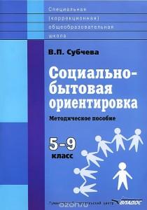 Социально бытовая ориентировка 5-9 Класс Методика Субчева