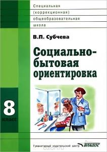 Социально бытовая ориентировка 8 Класс учебное пособие Субчева