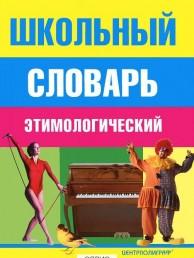 Школьный этимологический словарь Пигулевская