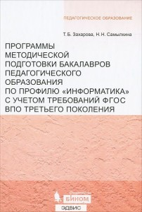 Программы методической подготовки бакалавров педагогического образования учебник Захарова