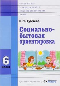 Социально бытовая ориентировка 6 Класс учебное пособие Субчева