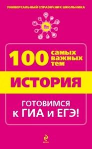История 100 самых важных тем Готовимся к ОГЭ и ЕГЭ Универсальный справочник школьника Дедурин ГГ 6+