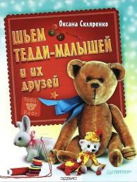 Шьем тедди малышей и и их друзей Книга Скляренко