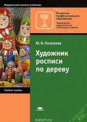 Художник росписи по дереву учебное пособие Полежаев