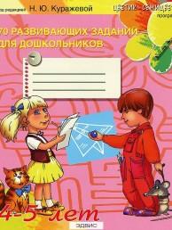 70 развивающих заданий для дошкольников 4-5 лет Учебное пособие Куражева 0+