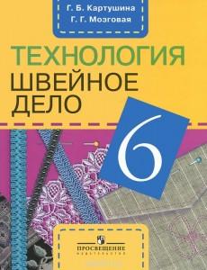 Технология Швейное дело 6 Класс 8 вида учебник Картушина ГБ Мозговая ГГ