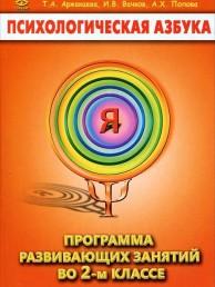 Психологическая азбука Программа развивающих занятий во 2-м классе Методика Аржакаева