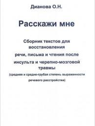 Расскажи мне Сборник текстов для восстановления речи после инсульта Книга Дианова