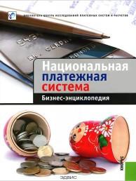 Национальная платежная система Бизнес энциклопедия Книга Воронин
