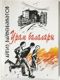 Дети улицы на башкирском языке Книга Баймухаметов Айгиз