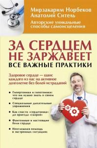 За сердцем не заржавеет Все важные практики Книга Кузина С 12+
