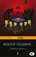 Бэтман Аполло Книга Пелевин Виктор 18+