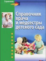 Справочник врача и медсестры детского сада Справочник Новикова