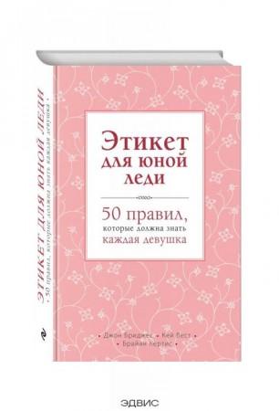 Этикет для юной леди 50 правил которые должна знать каждая девушка Книга Бриджес Джон 12+