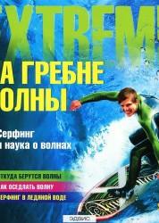 На гребне волны Серфинг и наука о волнах Книга Мейсон