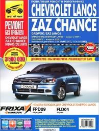 Chevrolet lanos/Zaz chance Книга Захаров