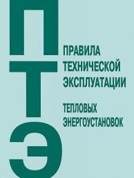 Правила технической эксплуатации тепловых энергоустановок Книга