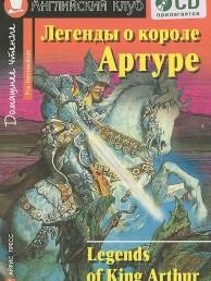 Легенды о короле Артуре Legends of King Arthur Домашнее чтение Книга + CD 12+