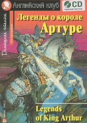 Легенды о короле Артуре Домашнее чтение Книга + CD 12+