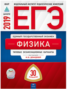 ЕГЭ 2019 Физика Типовые экзаменационные варианты 30 вариантов Учебное пособие Демидова МЮ