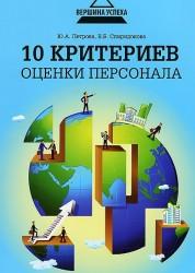 10 критериев оценки персонала Книга Петрова