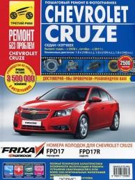 Chevrolet cruze седан хэтчбек Книга Гаврилов