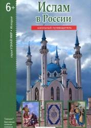 Ислам в России Школьный путеводитель Книга Файрузов