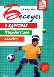 Беседы о здоровье Методика Шорыгина
