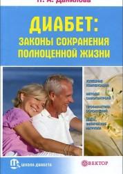 Диабет Законы сохранения полноценной жизни Книга Данилова
