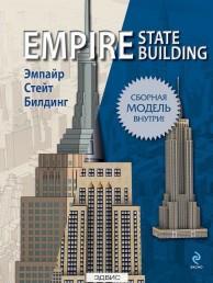 Эмпайер стейт билдинг Сборная модель внутри Книга
