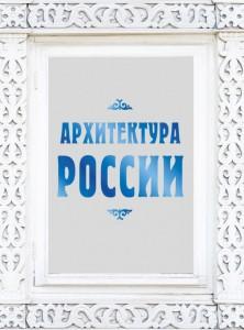 Архитектура России Книга Агронский 12+