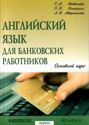 Английский язык для банковских работников Основной курс Пособие Шевелева