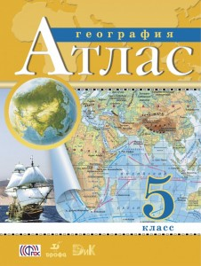 География 5 Класс Атлас Ильина