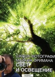 Школа фотографии Майкла Фримана Свет и освещение Книга Фриман