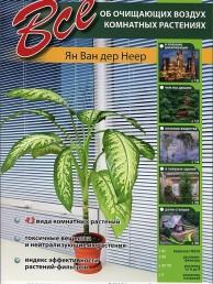 Все об очищающих воздух комнатных растениях Книга Ян Ван дер Неер