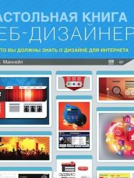 Настольная книга Веб дизайнера Книга Макнейл