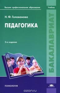Педагогика 2 изд учебник Голованова
