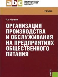 Организация производства и обслуживания на предприятиях общественного питания учебник Радченко