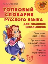 Толковый словарик русского языка для младших школьников Словарь Стронская