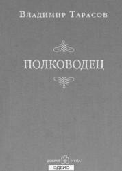 Полководец Рассказ воспоминание Книга Тарасов Владимир 16+