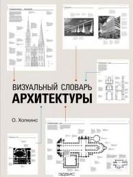 Визуальный словарь архитектуры Словарь Хопкинс 16+