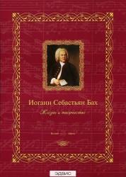 Иоганн Себастьян Бах Жизнь и творчество Книга Мордвинцева
