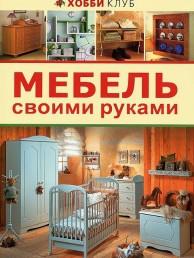 Мебель своими руками Книга