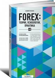 Forex Теория психология практика Книга Блажко