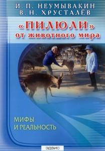 Пилюли от животного мира Книга Неумывакин Иван