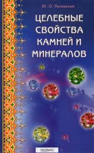 Целебные свойства камней и минералов Книга Липовский ЮО 16+