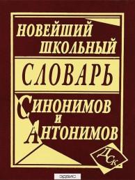 Новейший школьный словарь синонимов и антонимов Словарь Шильнова