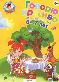 Говорю красиво для одаренных детей 6-7 лет Книга Володина НВ 0+