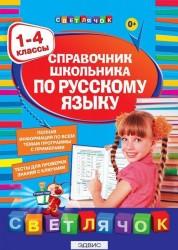 Русский язык Справочник школьника 1-4 класс Справочник Безкоровайная ЕВ 0+
